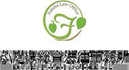 ふたば総合法律事務所